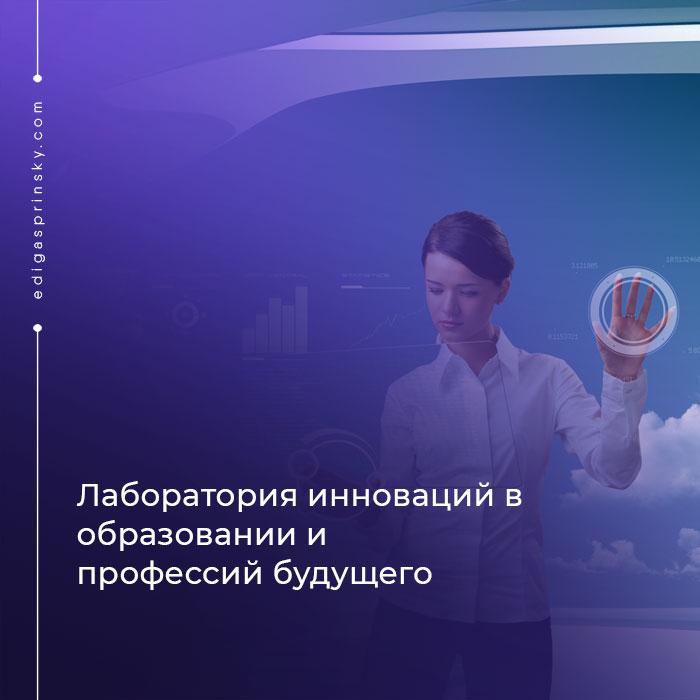 Лаборатория-инноваций-в-образовании-и-профессий-будущего
