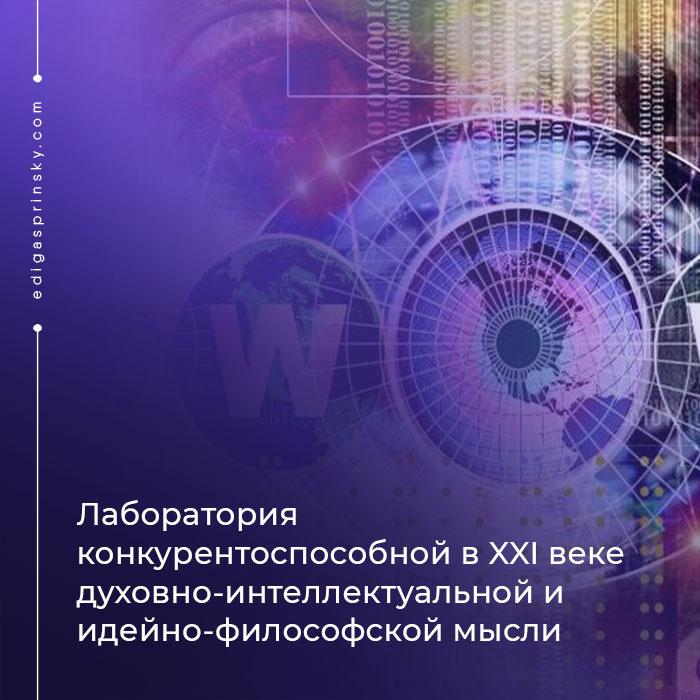 Лаборатория-конкурентоспособной-в-xxi-веке-духовно-интеллектуальной-и-идейно-философской-мысли