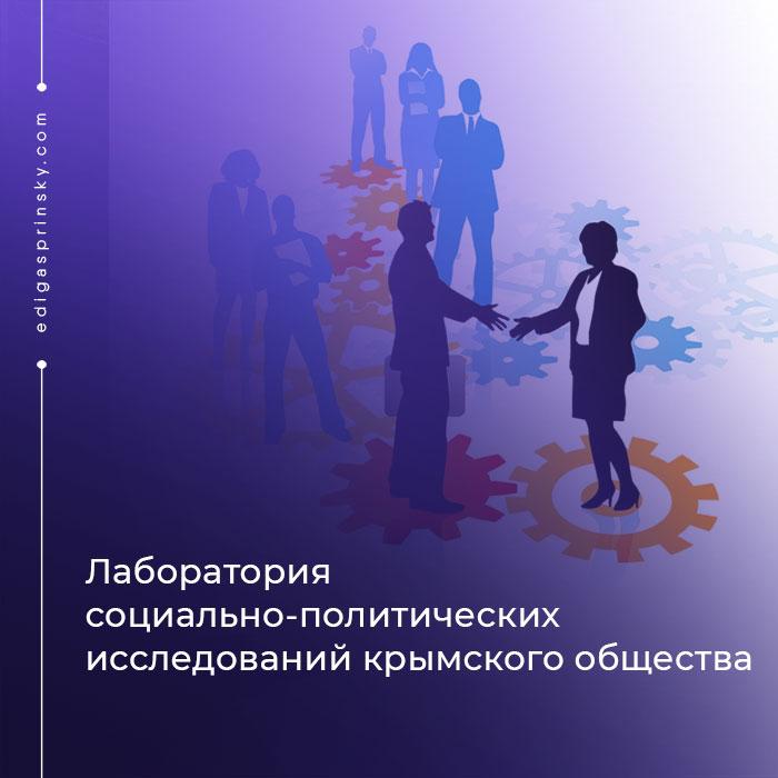 Лаборатория-социально-политических-исследований-крымского-общества