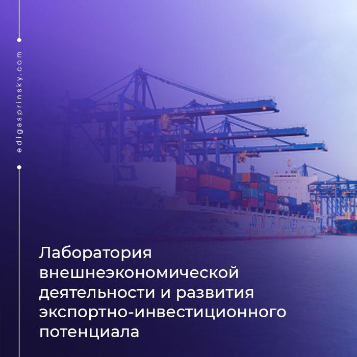 Лаборатория-внешнеэкономической-деятельности-и-развития-экспортно-инвестиционного-потенциала