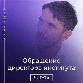 Обращение-директора-института3